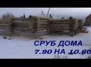 СРУБ ДОМА 7.90 на 10.60 / ПРОДОЛЖЕНИЕ