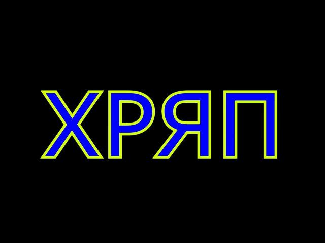 ХРЯП 12 Песня пропащего ХРЯПера (Опечатка не 2018 а 2019)