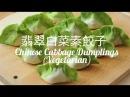 【Eng Sub】翡翠白菜餃子 好可愛 中式麵點教學 全植物蔬食 Chinese Cabbage Dumplings Recipe Vegetarian