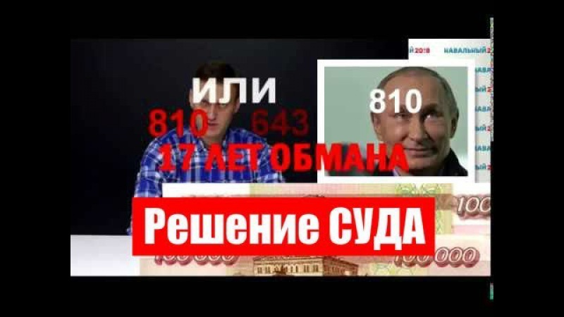 РЕШЕНИЕ СУДА ПО КОДУ 810 и 643 (1998-2017..)