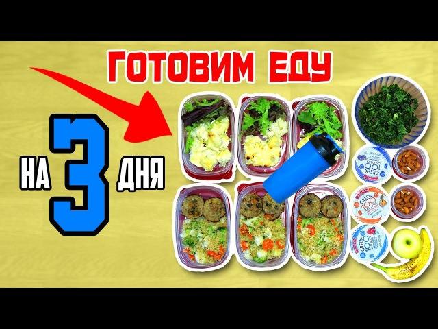 Рацион на 1500 ккал для похудения. Готовим еду на 3 дня! Правильное питание