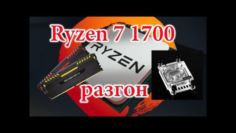 Разгон Ryzen 1700 Corsair vengeance RGB