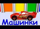 Мультики про машинки. Развивающие мультики для детей. Учим цвета на русском и английском языках.