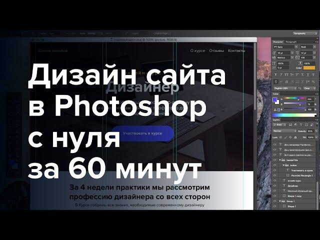 Дизайн Сайта в Photoshop (Как нарисовать?) Урок по Шагам.