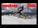 🇷🇺Тест сравнение и рекомендации по сноубайку 🇬🇧Test comparison and recommendations for snowbikers