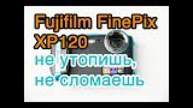Fujifilm FinePix XP120 - не утопишь, не сломаешь