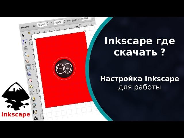 Inkscape где скачать русскую версию? Настройка Inkscape для работы