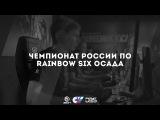 Rainbow Six Осада  Чемпионат России - Первый Этап 20 января