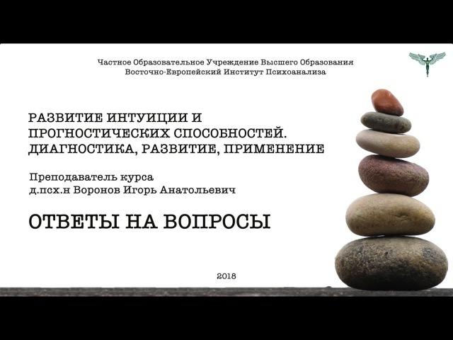 Ответы на вопросы дистанционный курс Воронова И.А. ИНТУИЦИЯ и прогностические способности