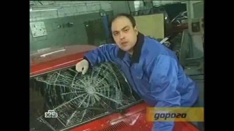 Замена лобового стекла - Главная дорога