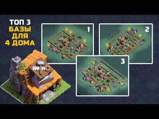 топ баз деревня строителя 4 clash of clans #3