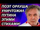 Андрей Орлов Гeниaльныe cтиxи о Путине и Poccии