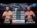 Денис Гольцов vs. Атанас Джамбазов, RCC MMA, УДУШАЮЩИЙ ПРИЕМ