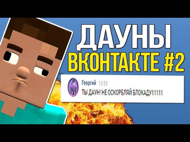 ДАУНЫ ВКОНТАКТЕ 2 - БЛОКАДА 3D , КОНТРА СИТИ, БЛОК СТРАЙК И CSGO