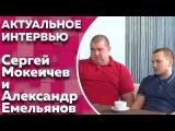 Актуальное интервью с Александром Емельяновым и Сергеем Мокеичевым