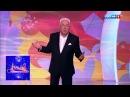 Аншлаг и Компания. Владимир Винокур. Юмористический концерт от 20.01.18 Россия 1