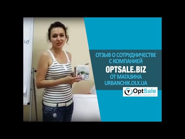 Отзыв о сотрудничестве с компанией OptSale от магазина urbanchik.olx.ua
