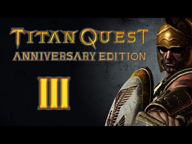 Titan Quest Anniversary Edition 3 История Актеона Пегея и нас уже 3е