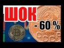1 копейка 1949 . года монета СССР дороже Биткоина биткоин резко подешевел