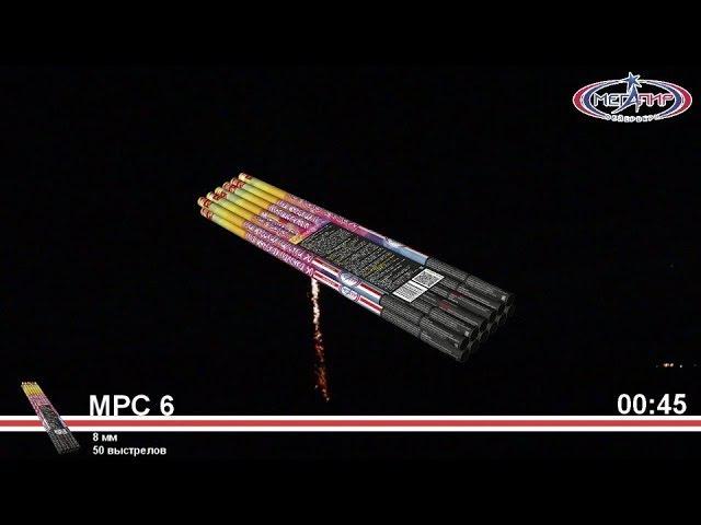 Римские свечи Мегапир Магическая палочка 50 МРС6