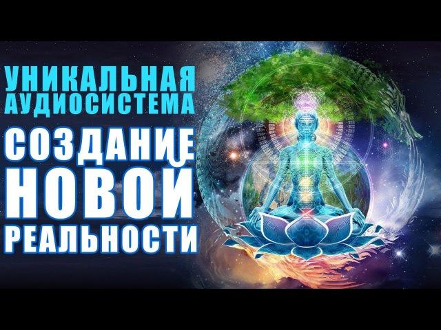 Как Создавать Новые Мысли, что Сформируют Новую Реальность Благости, Любви и Гармонии | Аффирмация