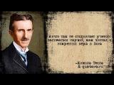 Тайна Николы Тесла The Secret of Nikola Tesla (1980)