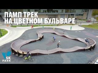 ПАМП ТРЕК НА ЦВЕТНОМ БУЛЬВАРЕ | PUMP TRACK IN MOSCOW BY SKPARK
