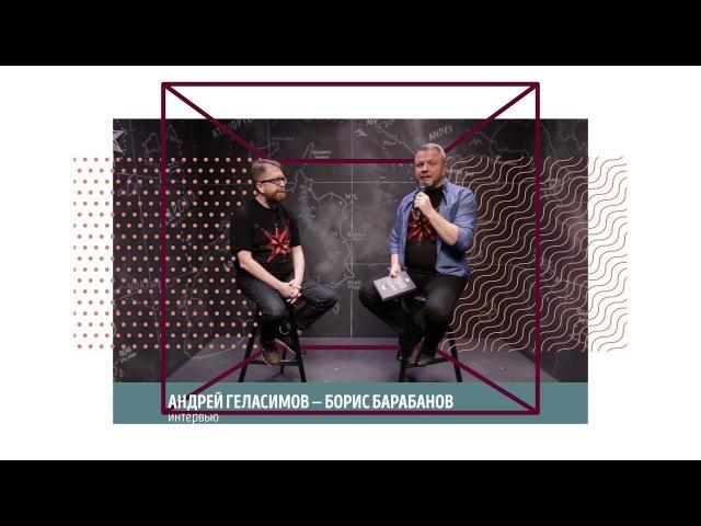 Интервью с Андреем Геласимовым Роза Ветров ZiS is People