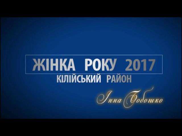 Жінка року 2017 - Інна Бобошко