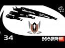 Прохождение Mass Effect 2. Часть 34 - Спасти Лиару и догнать Спектра. По следам Серого посредника