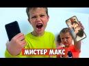 МИСТЕР МАКС извращенец RYTP / ПУП / РИТП