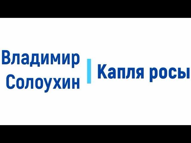 Капля росы, Владимир Солоухин радиоспектакль онлайн
