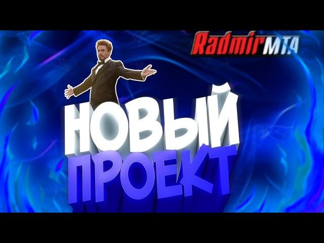 RADMIR MTA - НОВЫЙ ПРОЕКТ!! АНТИГЕЛИК