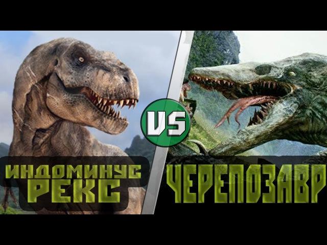 Индоминус Рекс VS Черепозавр (Конг Остров Черепа)