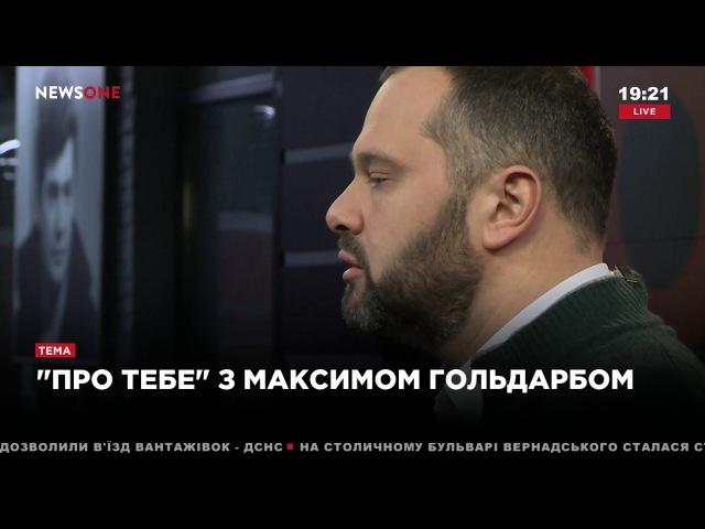 Верите ли вы президенту Украины Петру Порошенко? О тебе с Гольдарбом 03.03.18