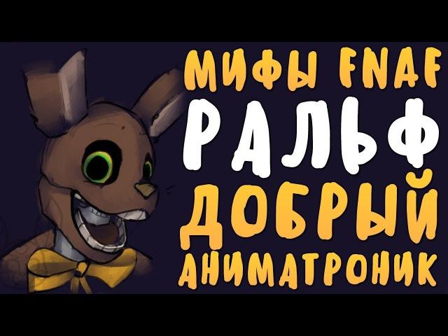 МИФЫ FNAF - РАЛЬФ - САМЫЙ ДОБРЫЙ АНИМАТРОНИК!