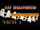 DIY Halloween прикольные поделки и пранки своими руками