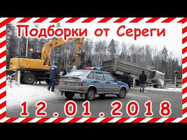 12 01 2018 Видео аварии дтп автомобилей и мото снятых на видеорегистратор Car Crash Compilation may группа avtoo