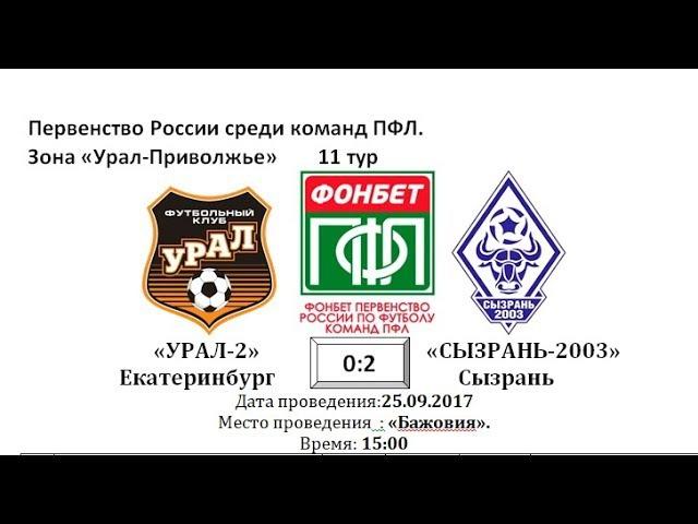 25.09.17. «Урал-2» - «Сызрань-2003» 0:2 (0:0)