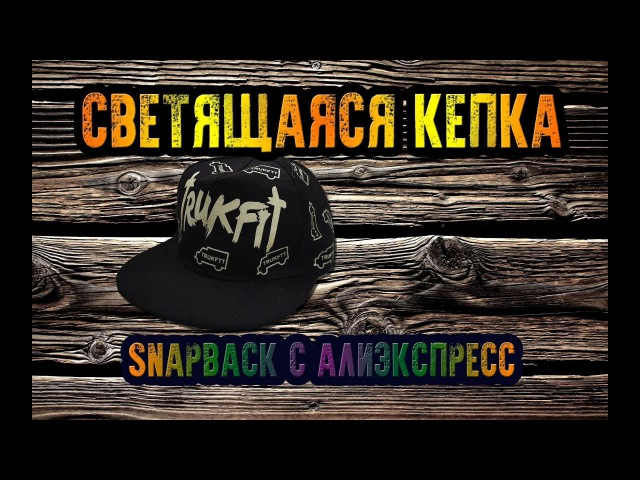Крутая хип хоп кепка snapback с Алиэкспресс