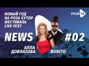 Rosa News 2 Новый год на Роза Хутор. Burito, Лазарев и Алла Довлатова
