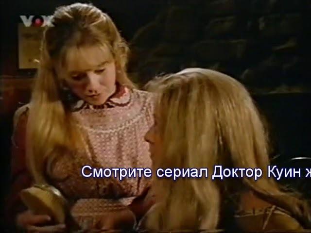 Доктор Куин Женщина врач 2ч 13 серия Вестерн
