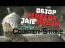 Counter-Strike 1.6 ►ОБЗОР 4 JB Веселый JailBreak 15ツ