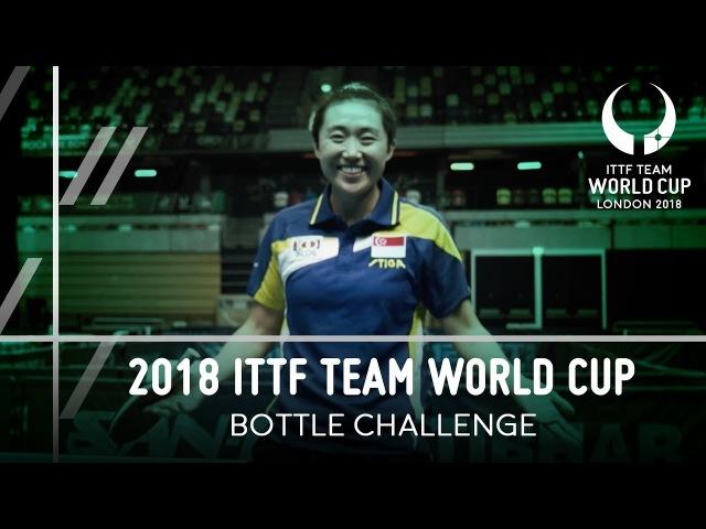 2018 ITTF Team World Cup | Bottle Challenge