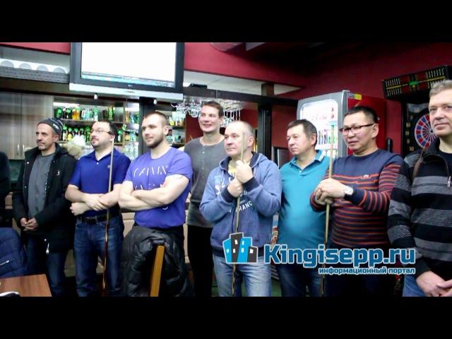 Сезон стартовал! В БК Ямбург состоялся турнир № 1 Сибирская Пирамида . KINGISEPP.RU