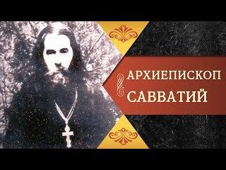 АРХИЕПИСКОП САВВАТИЙ. Удивительные свидетельства!!!