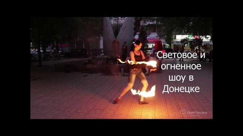 Точка Движения огненное шоу в Донецке » Freewka.com - Смотреть онлайн в хорощем качестве