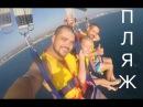 Анапа 2017 Сентябрь Мы на пляже Джемете