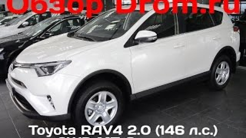 Toyota RAV4 2015 2.0 (146 л.с.) 2WD MT Стандарт - видеообзор