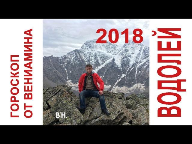 ВОДОЛЕЙ. ГОРОСКОП на год 2018